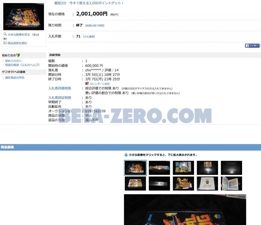 56dd755584140_SNKMetalSlugAESROM.thumb.j
