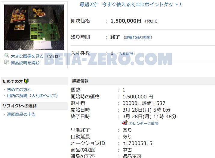 56fad542843e2_MetalSlug.jpg.42ee78745e26