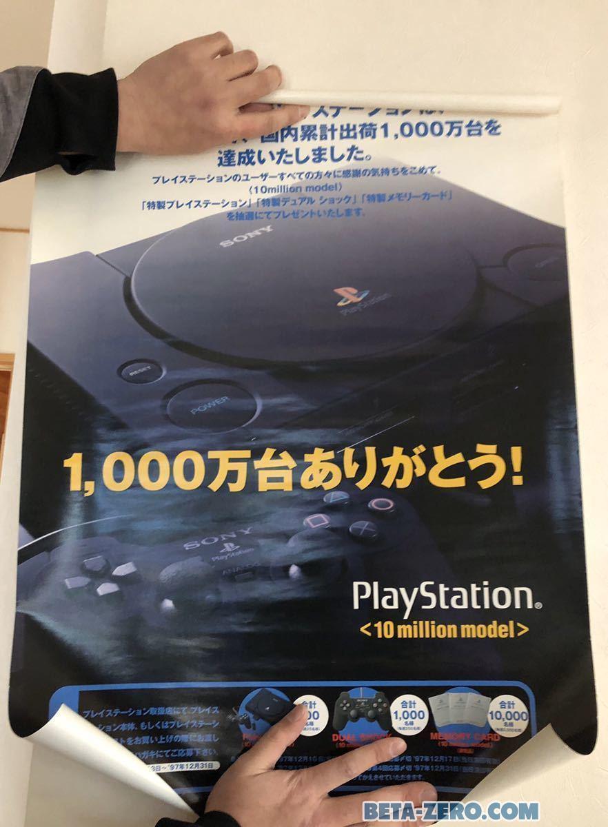 large.poster10million.jpg.06d27d3990d812