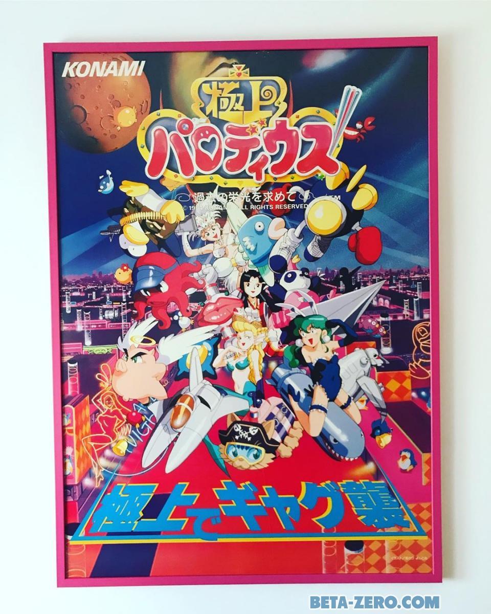 Gokujo Parodius! Arcade Poster